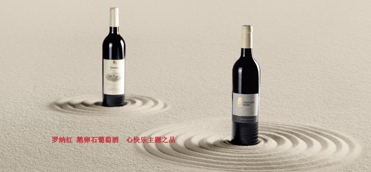 广州罗纳红酒业有限公司
