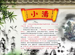 4954,四月之中小满者(原创) - 春风化雨 - 诗人-春风化雨的博客