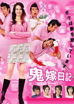 《鬼嫁日记》海报   2005 秋日剧《鬼嫁日记》   【剧 名...