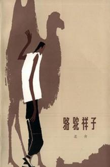 骆驼祥子 老舍先生代表作品 搜狗百科