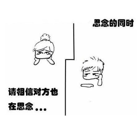 异地恋(词语)