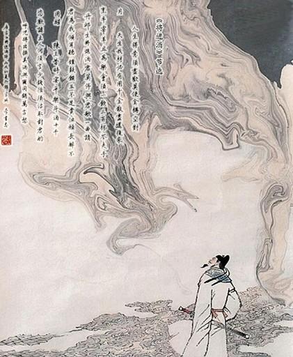 李白千年狐二次元头像