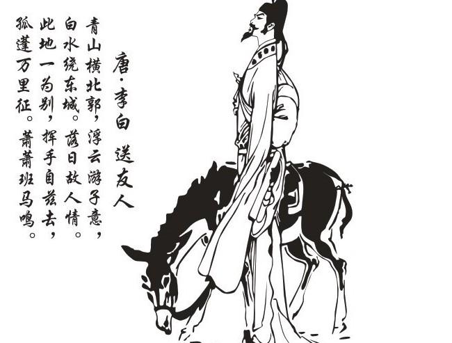 李白凤求凰qq头像手绘