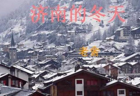 济南的冬天