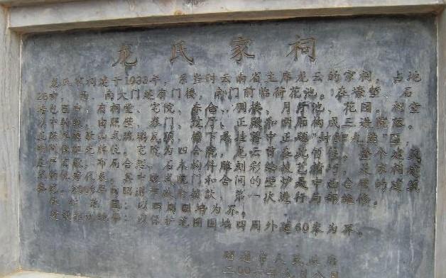 龙云(抗日爱国将领,云南省政府主席)