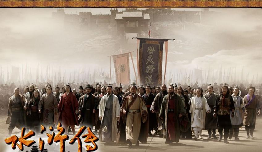 《水浒传》影视作品-水浒英雄排行榜 搜狗百科图片