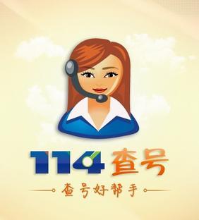 114(114查号台)