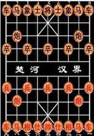 [2]游戏名称:中国象棋大师图片