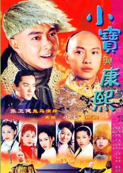 小宝与康熙 [张卫健][40集全]