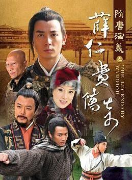 薛仁贵传奇 电视剧_黄海冰的电视剧