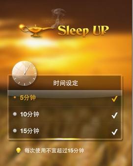 如何让自己深度睡眠