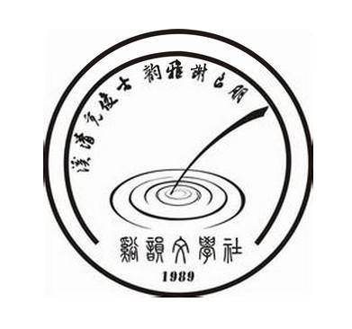 苇笛文学社