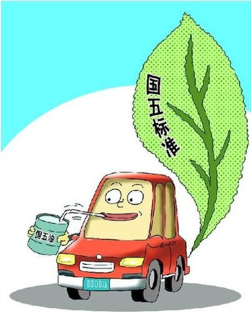 国五汽油标准