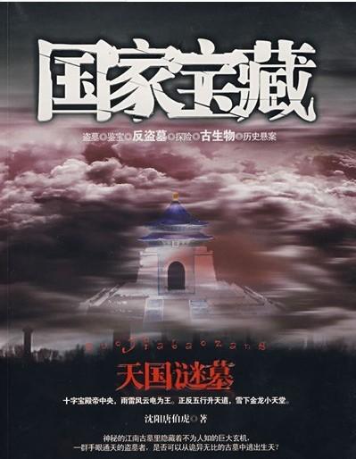 国家宝藏1:天国谜墓   出版社:   太白文艺出版社   国家宝...