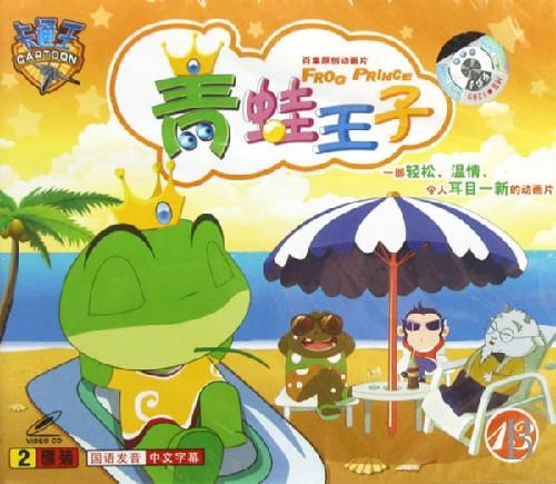 中国动画片青蛙王子海报