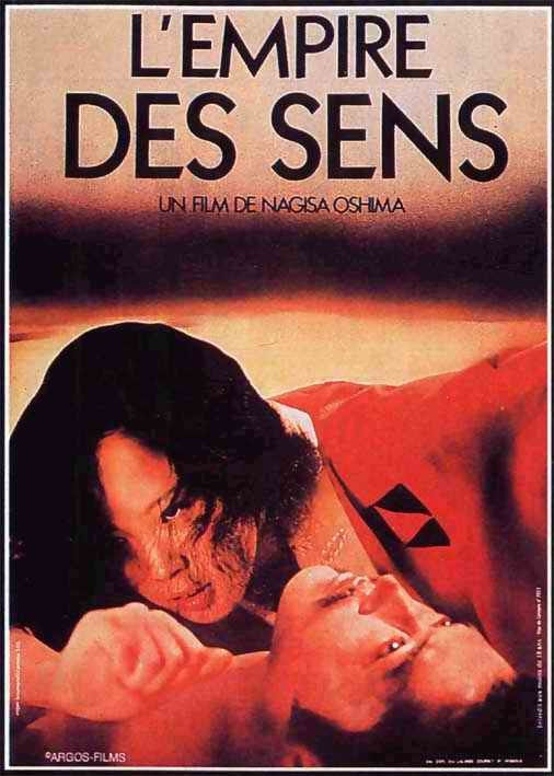 感官世界电影海报