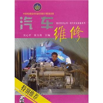 汽车维修(2010年吴心平和张玉甫编著图书)图片