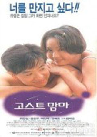 鬼妈妈(韩国电影)