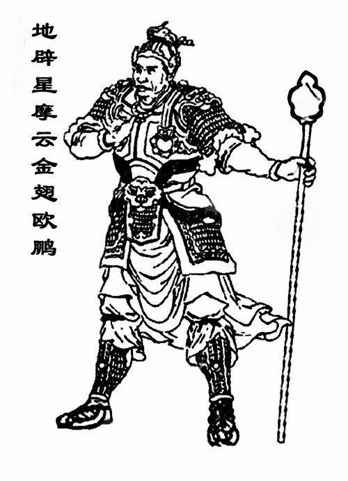 欧鹏(小说《水浒传》人物) - 搜狗百科