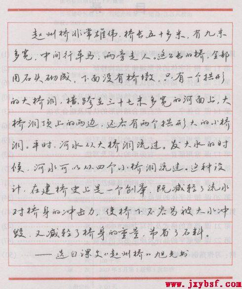 刘旭光(江西硬笔书法家协会主席刘旭光)