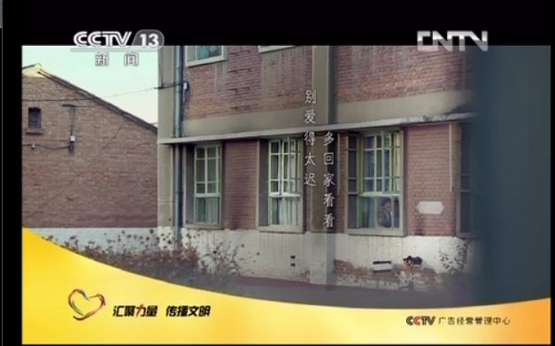 回家(中央电视台公益广告)图片
