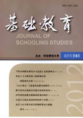 基础教育(学术期刊)