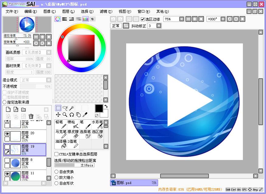 绘图软件--easy paint tool sai