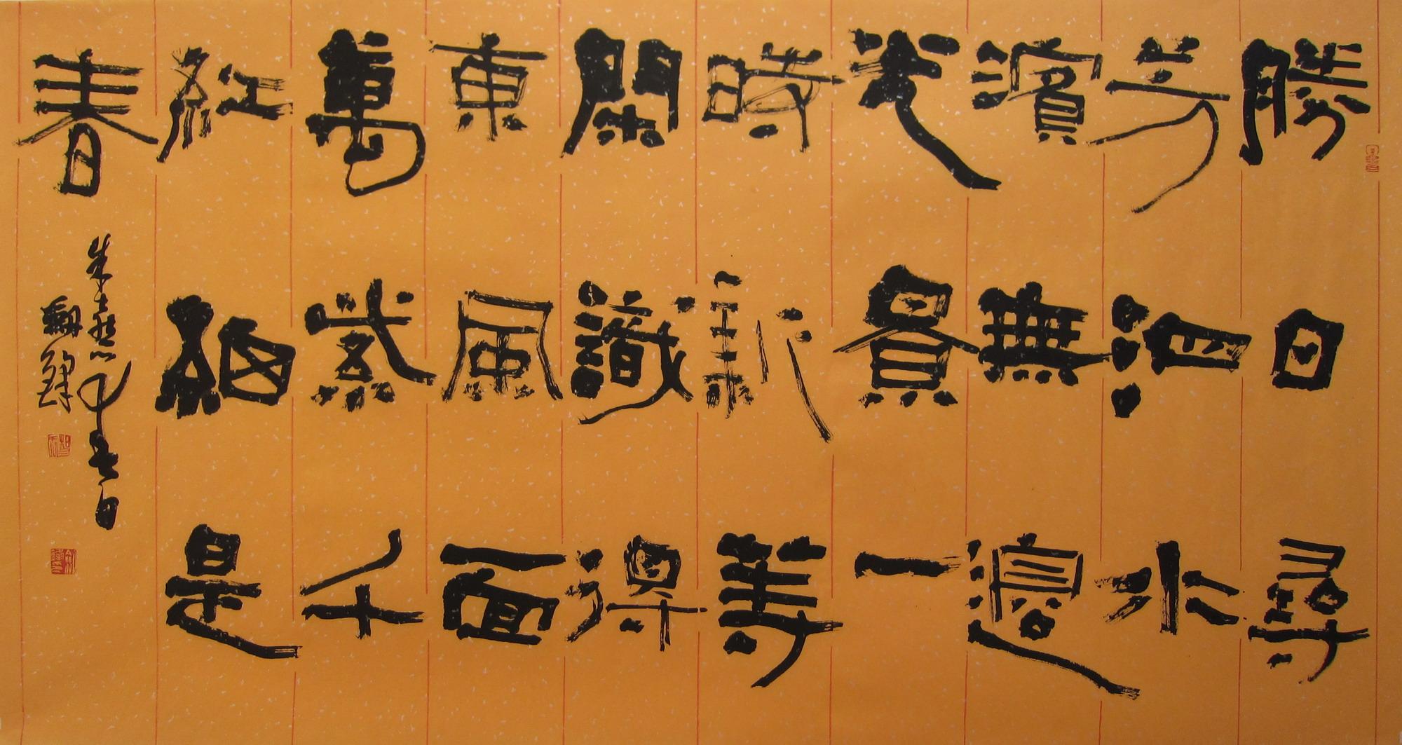 杨剑锋隶书横幅图片