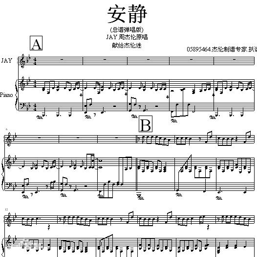 五线谱中的音符-音符 记录不同长短音的符号 搜狗百科图片