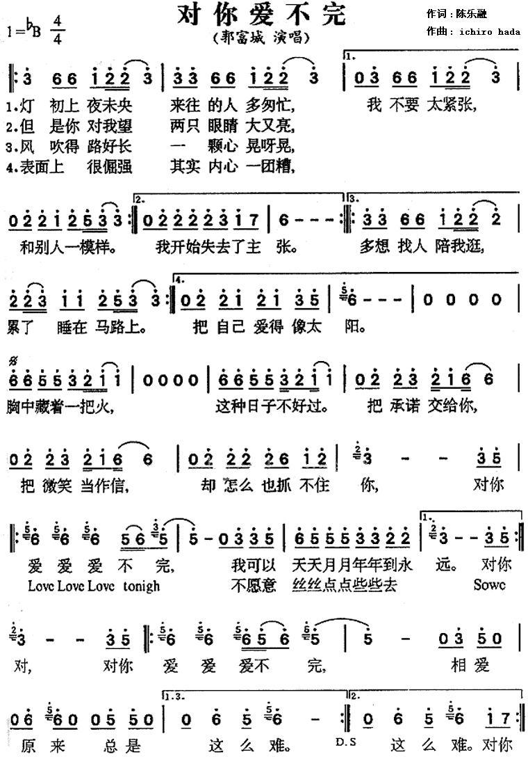 郭富城 歌谱