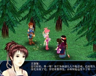 《仙剑奇侠传三》游戏画面