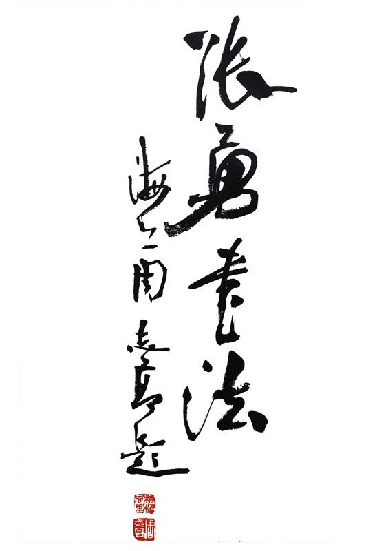 张勇书法作品图片