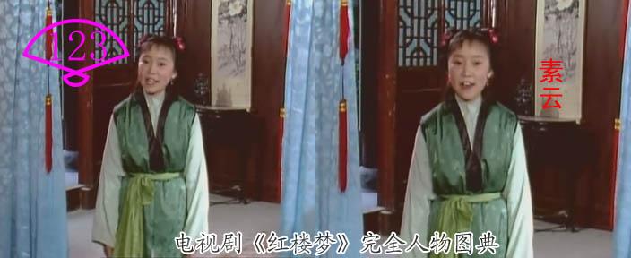 素云(《红楼梦》人物)
