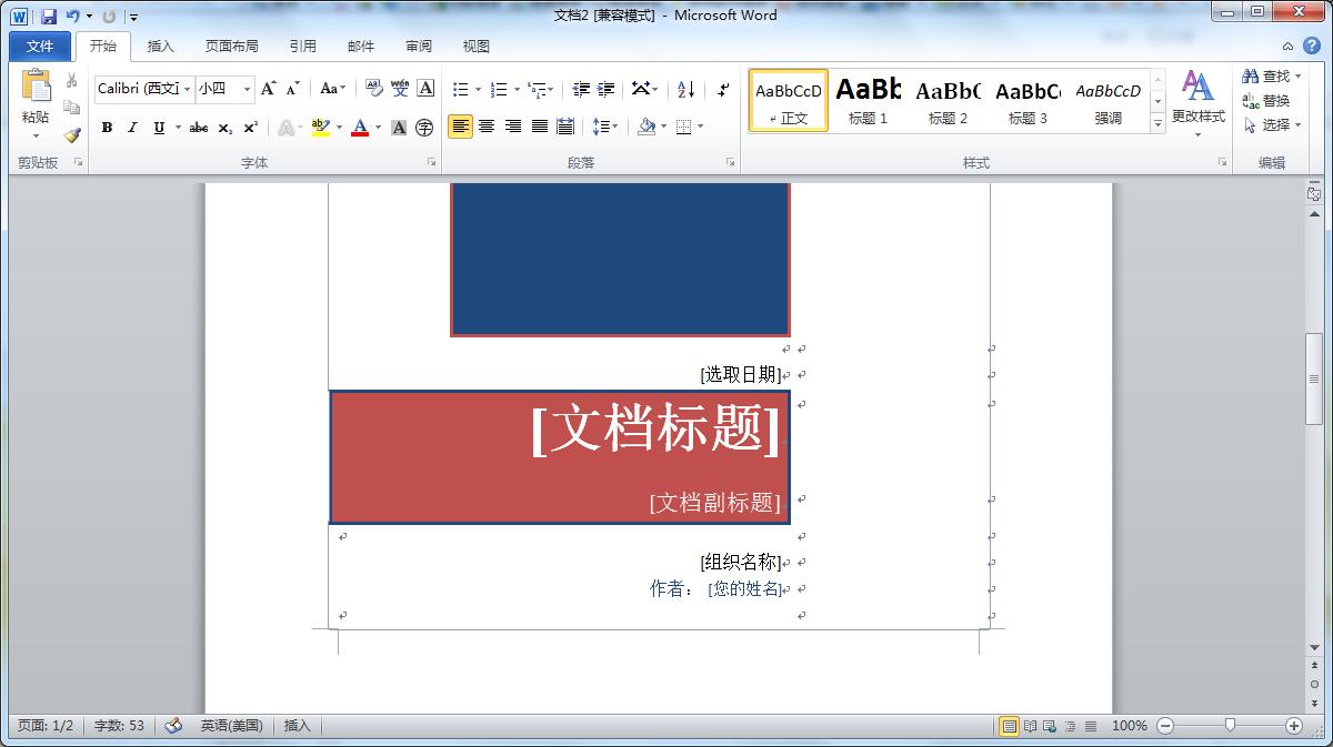 word2010编辑文档