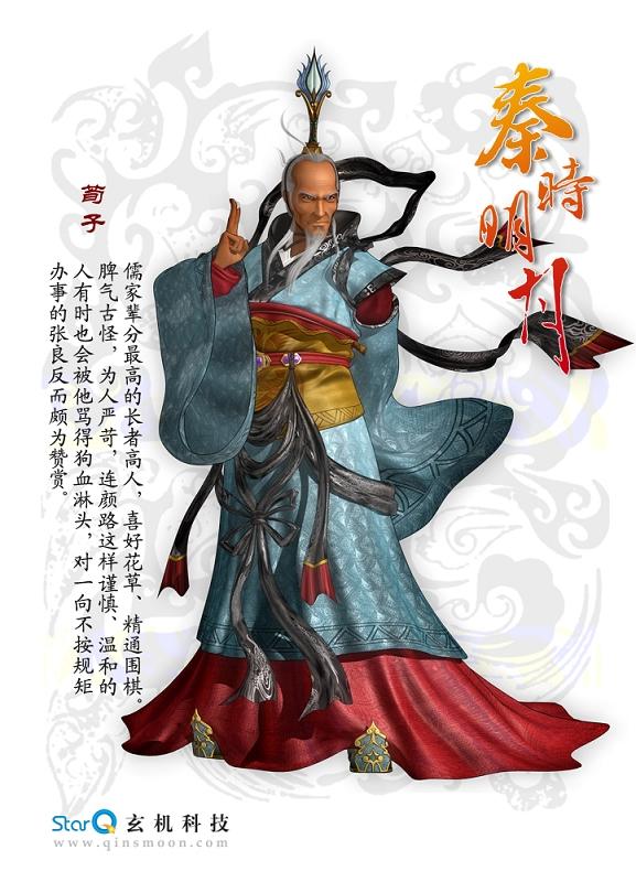 孟子荀子孔子_是战国末期著名的思想家,文学家,政 治家,也是儒家继孔子和孟子之后的