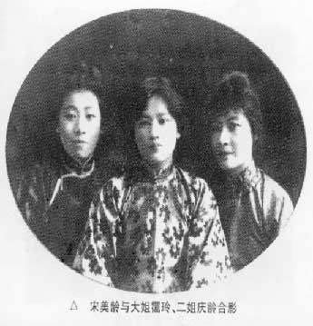 宋氏三姐妹图片