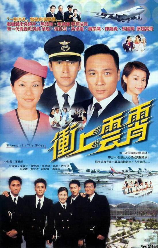 冲上云霄(2003年tvb电视剧)
