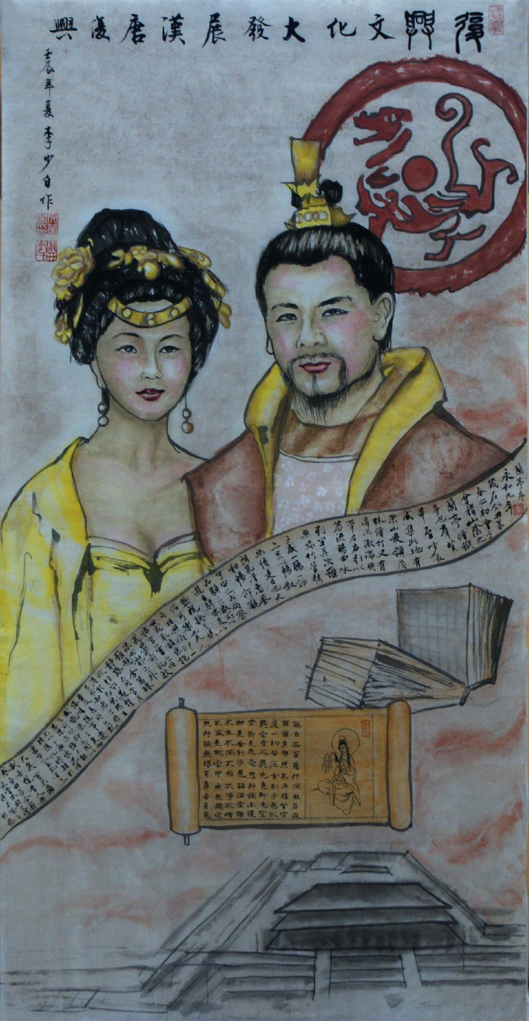 李少白国画作品图片