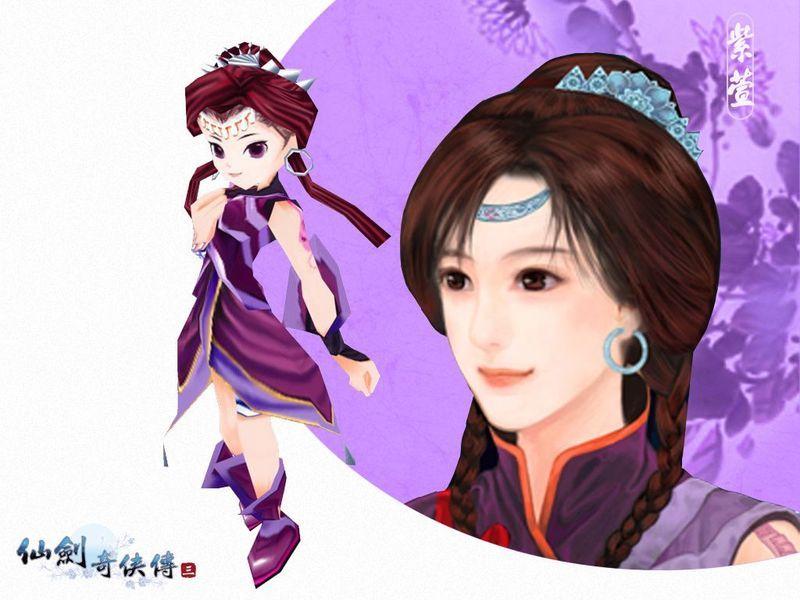 紫萱(游戏《仙剑奇侠传三》人物)