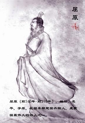 《爱国诗人屈原》王建峰 绘制