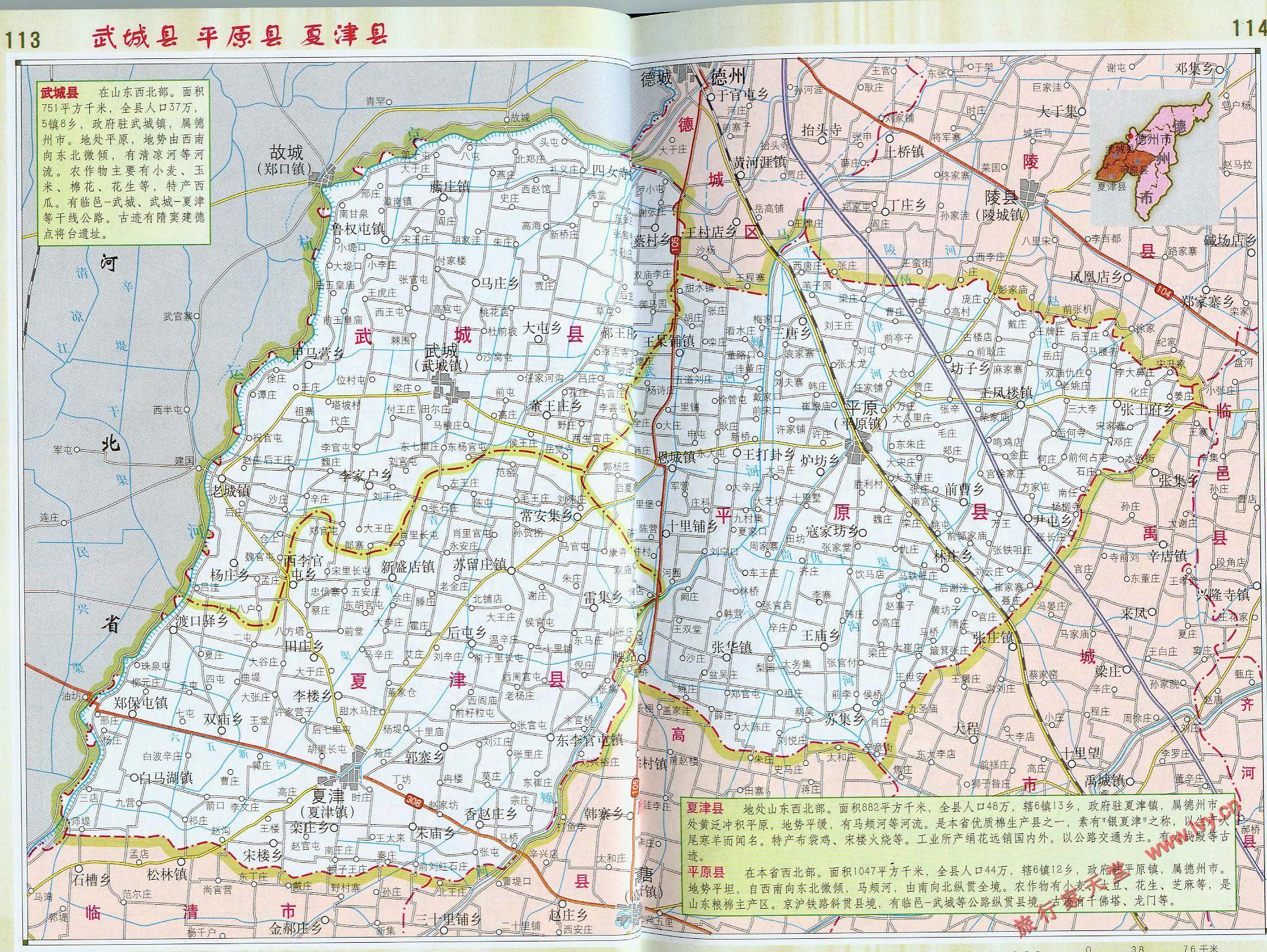 京福高速公路地图_平原(山东省德州市平原县) - 搜狗百科
