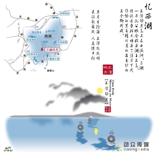 三潭印月(西湖十景之一)