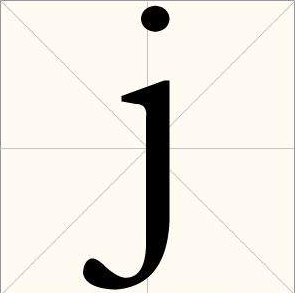 外国艺术固j?9?!_j(英文字母) - 搜狗百科
