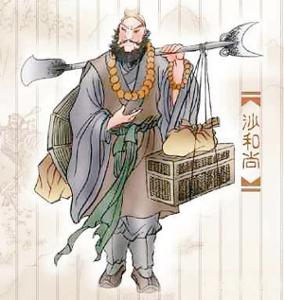 沙悟净(小说《西游记》人物)