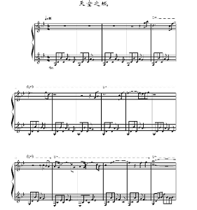 天空之城钢琴谱