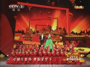 春节联欢晚会2012_天下一家(2012年中央电视台春节联欢晚会结束曲)