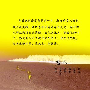 雪人(肖洋经典歌曲)