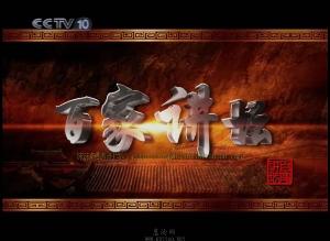 《百家讲坛·国宝迷踪》:《游春图》.图片