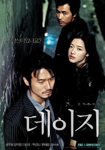 韩国电影《雏菊》电影美剧海报巴士图片