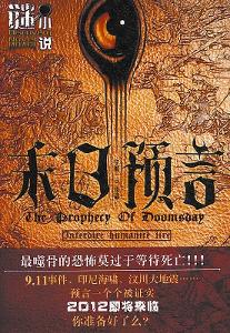 末日预言者_末日预言(2010年出版的小说) - 搜狗百科